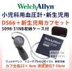 ウェルチアレン血圧計DS66新生児用カフセット5098-31NB収納ケース付-送料無料