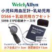 ウェルチアレン血圧計DS66乳幼児用カフセット5098-31PD収納ケース付-送料無料