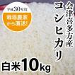 農家直送 会津喜多方産コシヒカリ白米10kg 平成30年度産