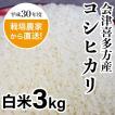 農家直送 会津喜多方産コシヒカリ白米3kg 平成30年度産