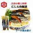 会津郷土料理 にしん山椒漬 酒の肴 身欠きにしん 純米酒に良く合う