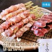 【送料込】会津地鶏やきとりセット(3種18本)おいしい鶏肉をどうぞ!