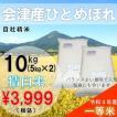 10kg(5kg×2)白米 ひとめぼれ 会津産 一等米(産地直送・送料無料地域あり) 令和元年産