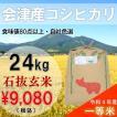 29年産米【玄米】会津産コシヒカリ24kg(石抜色選済み/白米も選択できます)