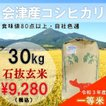 30kg玄米 令和元年産新米 会津産コシヒカリ一等米(石抜色選)(産地直送・送料無料地域あり)