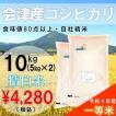【10kg(5kg×2) 白米】30年会津産コシヒカリ一等米