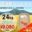 24kg白米 令和元年新米 コシヒカリ会津産一等米(産地直送・送料無料地域あり)