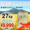 27kg白米 令和元年新米 コシヒカリ会津産一等米(産地直送・送料無料地域あり)