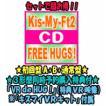 特価 3形態同時予約購入特典(外付) 3種セット(代引不可/取)  Kis-My-Ft2 CD+DVD/FREE HUGS !  19/4/24発売 オリコン加盟店