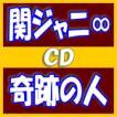 初回盤+通常盤+期間限定盤(ふつう便は発売日着不可) 関ジャニ∞ CD+DVD/奇跡の人 17/9/6発売