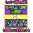 即納!初回盤1+2+通常盤セット(代引不可)Hey! Say! JUMP / 山田涼介 CD+DVD/Lucky-Unlucky / Oh! my darling 19/5/22発売 オリコン加盟店