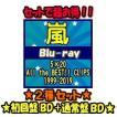 セットで超お徳! 初回盤BD+通常盤BDセット 特典映像収録 嵐 3Blu-ray/5×20 All the BEST!! CLIPS 1999-2019 19/10/16発売 オリコン加盟店
