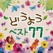 V.A. 2CD/決定盤 どうよう ベスト77(2枚組) 18/10/3発売 オリコン加盟店