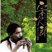 宗次郎 2CD/決定盤 宗次郎−オカリナの風景 18/10/3発売 オリコン加盟店