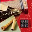 V.A. 2CD/決定盤 和楽器が奏でる昭和歌謡名曲選 18/10/3発売 オリコン加盟店