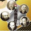 V.A. 2CD/決定盤 特選 古典落語 ベスト 18/10/3発売 オリコン加盟店