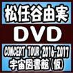 松任谷由実 DVD/松任谷由実 CONCERT TOUR 宇宙図書館 2016-2017 18/4/11発売 オリコン加盟店