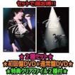 ●特典クリアファイルAB(外付) 初回盤DVD+通常盤DVD(初回)セット 木村拓哉 4DVD/TAKUYA KIMURA Live Tour 2020 Go with the Flow 20/6/24