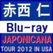 赤西仁 Blu-ray/JIN AKANISHI JAPONICANA TOUR 2012 IN USA〜全米ツアー・ドキュメンタリー 13/9/25発売 オリコン加盟店