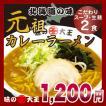 【味の大王】元祖カレーラーメン 2食入り 北海道 生ラーメン