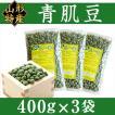 送料無料 青大豆 山形特産 青肌豆 『豆一番』 400g×3袋セット 【常温便】 大豆 豆類、もやし