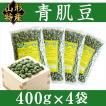 送料無料 青大豆 山形特産 青肌豆 『豆一番』 400g×4袋セット 【常温便】 大豆 豆類、もやし