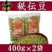送料無料 青大豆 山形特産 秘伝豆 『豆一番』 400g×2袋セット 【常温便】 大豆 豆類、もやし