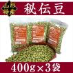 送料無料 青大豆 山形特産 秘伝豆 『豆一番』 400g×3袋セット 【常温便】 大豆 豆類、もやし