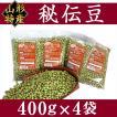 送料無料 青大豆 山形特産 秘伝豆 『豆一番』 400g×4袋セット 【常温便】 大豆 豆類、もやし