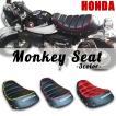 ノイワットダン NOI WATDAN タイ製 HONDA MONKEY 125 ホンダ モンキー 125cc 用 タックロール シート ブラック レッド イエロー チェック カスタム 黒