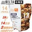 【DELTA】デルタインターナショナル ロカボナッツ 2週間分 28g×14日分 クルミ、アーモンド、ヘーゼルナッツ オメガ3 /ダイエット/ミックスナッツ/高血圧