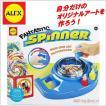 【ALEX Toys】 ファンタジック スピナー Fantastic Spinner 手作り/オリジナルカード/フレーム/絵の具/回転台/お絵かき/子供/アート/おもちゃ/プレゼント