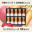 [10本入] 奇跡りんご&にんじんのミックスジュース 10本入り箱