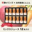[12本入] 奇跡りんご&にんじんのミックスジュース 12本入り箱
