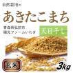 【玄米3kg】自然栽培の天日干しあきたこまち 青森県「陽光ファームいわき」