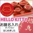 お食い初め 食器セット 初膳 日本製 キティ