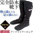 完全防水 ブーツライナー ロング AK products DEVA 防水 靴下 ゴアテックス 防水 ソックス (DM便不可・ネコポス不可)