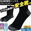 安全靴用 靴下 紳士向け ソックス ブラック(黒)/グレー 日本製 MB-SOX (ネコポス便可能:1個まで)