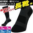 長靴でも脱げない靴下 長靴用 ソックス 作業着 日本製 黒/ブラック/メンズ/レディース MB-SOX