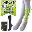 弾性ソックス MB弾性着圧靴下 ブラック/ベージュ 脚のむくみを解消 血栓予防 一般医療機器