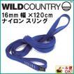 WILD COUNTRY ワイルドカントリー ナイロン スリング(モンベル#1825186) 16mm幅×120cm 強度22kN 84g (DM便/ネコポス可能:1個まで)