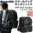 デコレート リュック キッズ スクールバッグ ブラック(黒) Lサイズ(25L) decorate naughty DMS-055