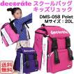 デコレート リュック キッズ スクールバッグ ピンク/パープル Mサイズ(20L) decorate DMS-058 Polet