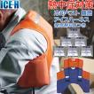 暑さ対策 熱中症対策グッズ 冷却ベスト 上位モデル アイスハーネス 難燃アラミドタイプ 保冷剤6個付きセット