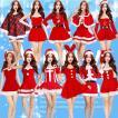 12タイプ クリスマス 衣装 レディース サンタ コスプレ サンタクロース衣装 パーティードレス サンタ服 仮装 コスチューム サンタ服 クリスマス マント ポンチョ