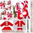 【送料無料】クリスマス サンタ カバーオール 帽子付き 子供 サンタクロース サンタ コスプレ赤ちゃん キッズ 衣装 ベビー服 男の子 女の子 仮装