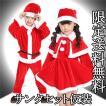 【限定送料無料】男の子 女の子 仮装 クリスマス サンタ キッズ 衣装 ベビー服 セット 帽子付き 子供 サンタクロース サンタ コスプレ赤ちゃん