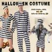 ハロウィン 衣装 コスプレ 囚人服 プリズナー ペアルック カップルお揃い メンズ レディース 大人 ボーダー 仮装 変装 監獄服 セットアップ 大人用 パーティー