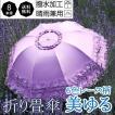 レディース 折りたたみ傘 日傘 晴雨兼用傘 軽量 UVカット 100% 遮熱 完全遮光 折り畳み 傘 レース柄日傘 遮熱効果 雨傘 紫外線対策 送料無料