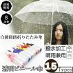 母の日 父の日 雨傘 3段軽量折りたたみ 傘 レディース メンズ 透明 折り畳み ミニ傘 ギフト ビニール傘 ジャンプ式 自動開閉 雨具 男女兼用 折りたたみ かさ
